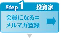 Step1:会員になる=メルマガ登録