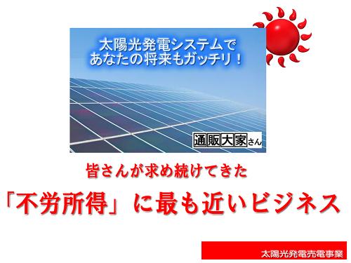 不労所得に最も近い太陽光ビジネス