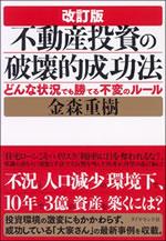 改訂版「不動産投資の破壊的成功法」