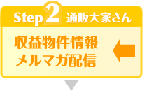 Step2:収益物件情報メルマガ配信