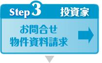 Step3:物件資料請求