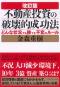 改訂版不動産投資の破壊的成功法