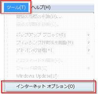 【ツール】→【インターネットオプション】